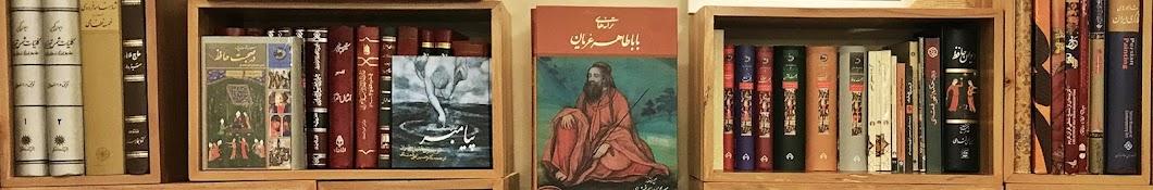 Dr. Hossein Elahi Ghomshei Banner