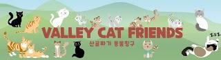 산골짜기동물칭구Valley Cat Friends