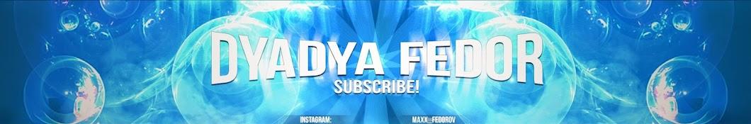 Dyadya Fedor