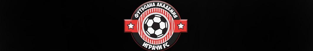 ФУТБОЛНА АКАДЕМИЯ ИГРАЧИ FC