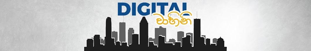 Digital Vahini