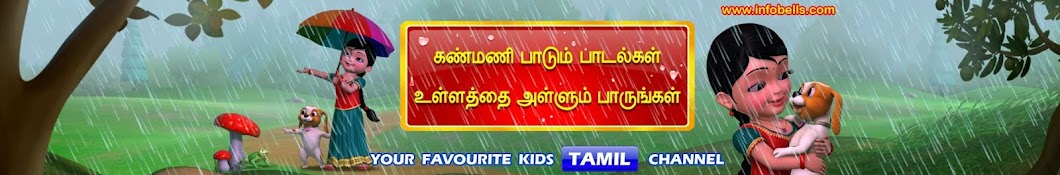 infobells - Tamil YouTube channel avatar