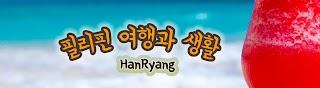 필리핀 한량 hanRyang