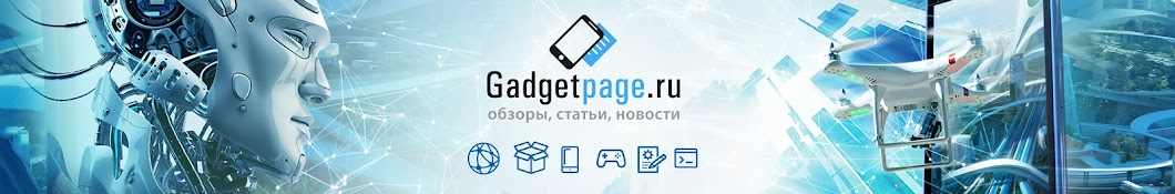 Gadget Page