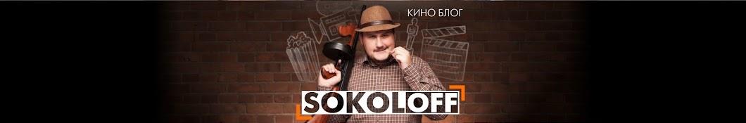 SokoL[off] TV баннер