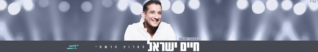 HaimIsraelMusic