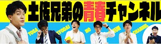 土佐兄弟の青春チャンネル