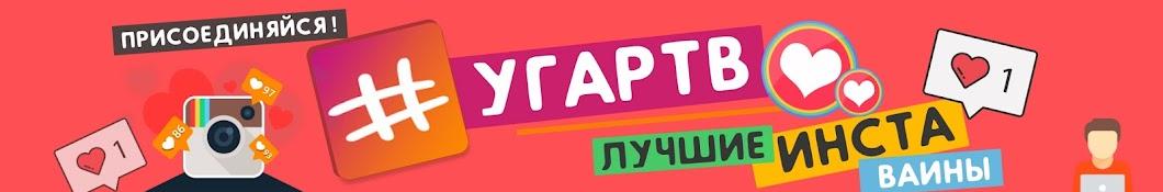 Вайны Угар ТВ баннер