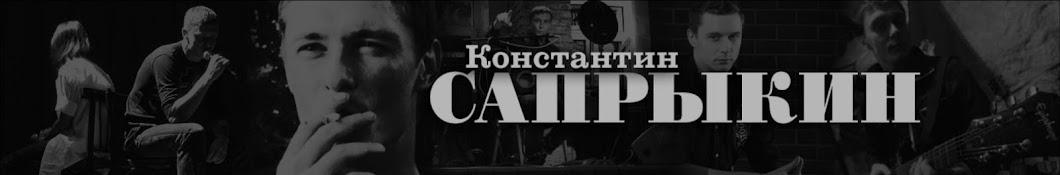 Saprykin Konstantin