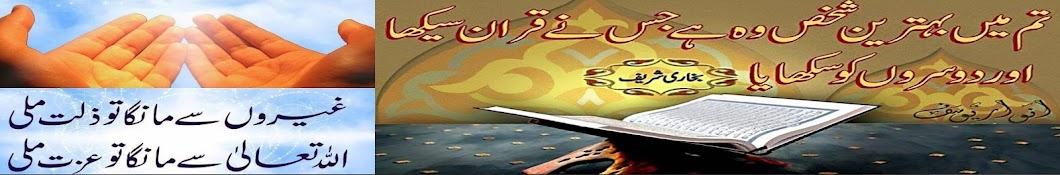 Islami World Urdu HD YouTube Stats, Channel Statistics