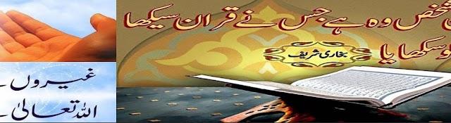 Islami World Urdu HD