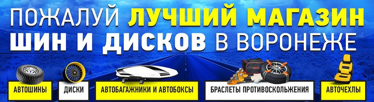 VoronezhAvto