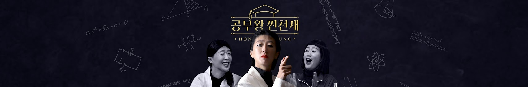 Hong Jin-kyung သည်ဥာဏ်ကြီးရှင်ကိုလေ့လာသောဘုရင်ဖြစ်သည်