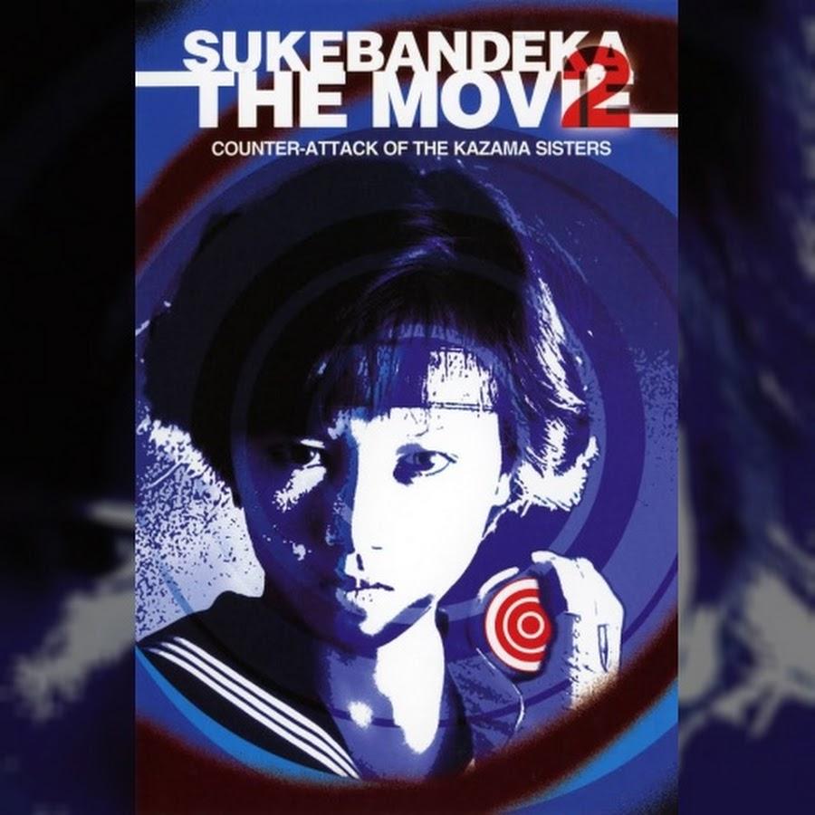Sukeban Deka Series 1: Sukeban Deka The Movie