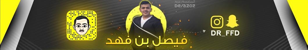 فيصل بن فهد