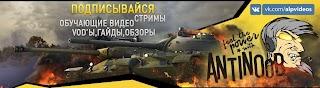 AnTiNooB - ЛУЧШИЙ КОНТЕНТ - World of Tanks