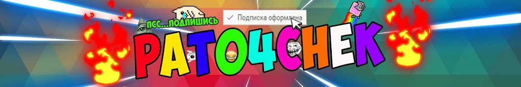 Pat04Chek