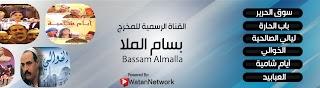 القناة الرسمية للمخرج بسام الملا