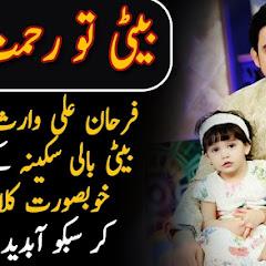 Farhan Ali Waris - Topic