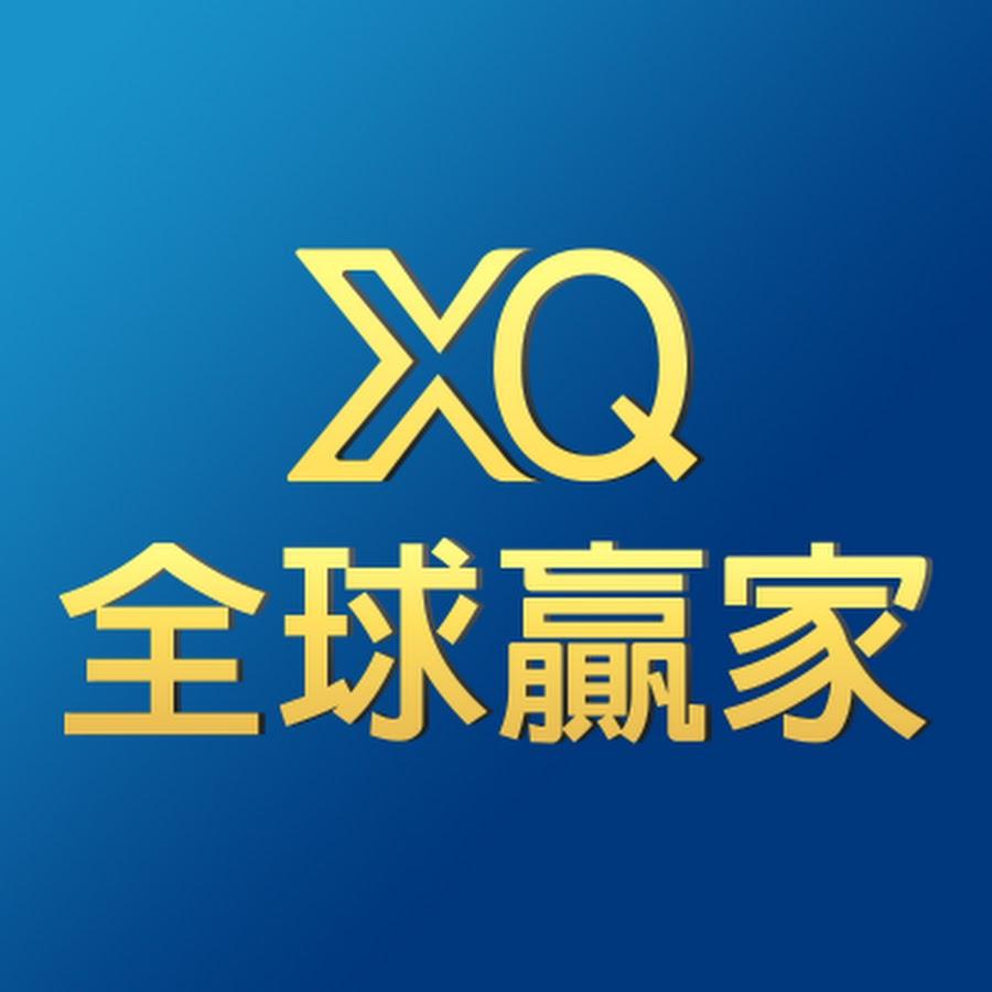 XQ全球贏家【個人版】官方頻道