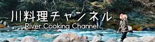 KawaCook/川クック[Japan]