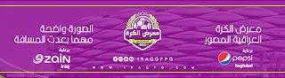 معرض الكرة العراقية المصور