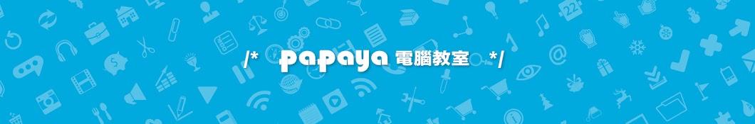 PAPAYA 電腦教室 Banner
