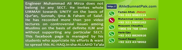 Engineer Muhammad Ali Mirza (Topic wise Compiled Clips