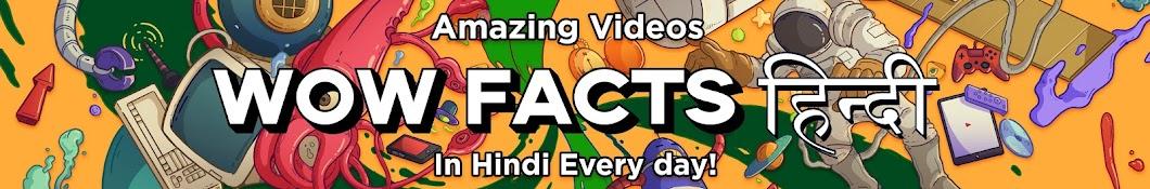 WOW Facts हिन्दी