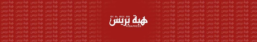 Hibapress Banner
