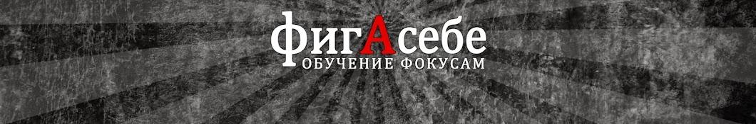 Обучение фокусам от ФигАсебе.ру баннер