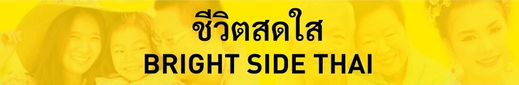 ชีวิตสดใส / Bright Side Thai