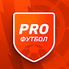 PRO Футбол