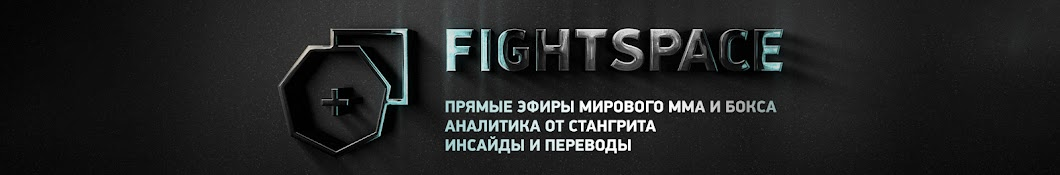 FightSpaceWorld
