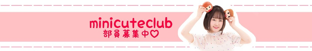 minicuteclub