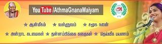 Athma Gnana Maiyam