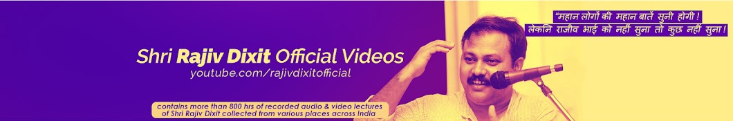 Shri Rajiv Dixit Official Videos YouTube Stats, Channel Statistics