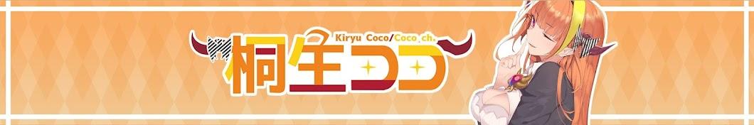 Coco Ch. 桐生ココ Banner