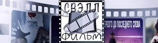 Swell Film Production Company Official Channel