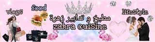 مطبخ و تدابير زهرة Cuisine zahra