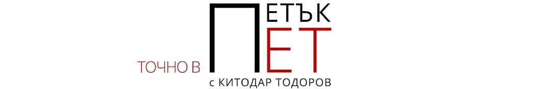 ПЕТЪК ТОЧНО В ПЕТ с Китодар Тодоров
