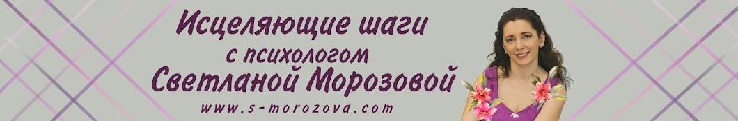 Психолог Светлана Морозова
