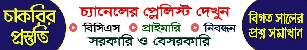 KnowLedge BasKet BD Banner