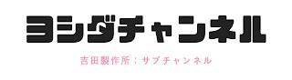 吉田研究所【伝説のサブチャンネル】