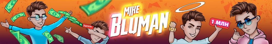 Майк Блуман