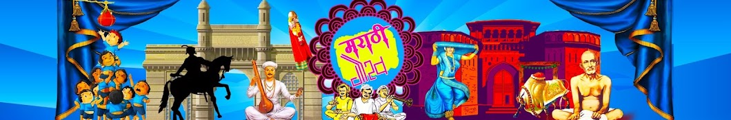 Marathi Gaurav