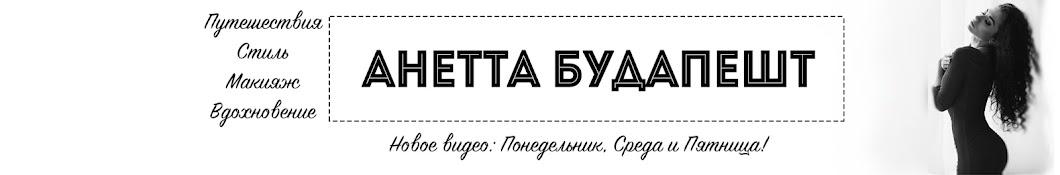 Анетта Будапешт