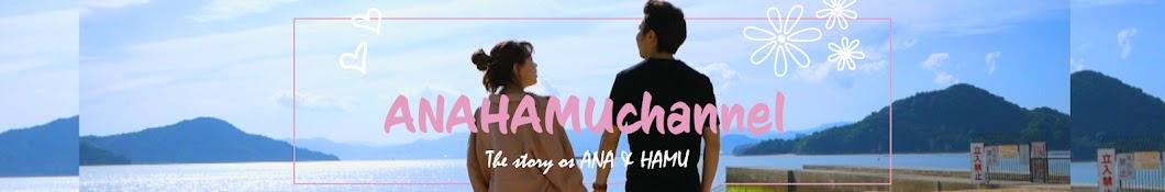 アナとハムちゃんの物語