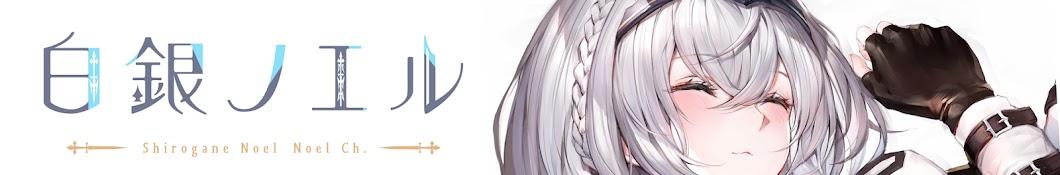 白銀ノエル/ホロライブ/バナー