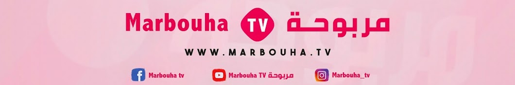 مربوحة Marbouha TV